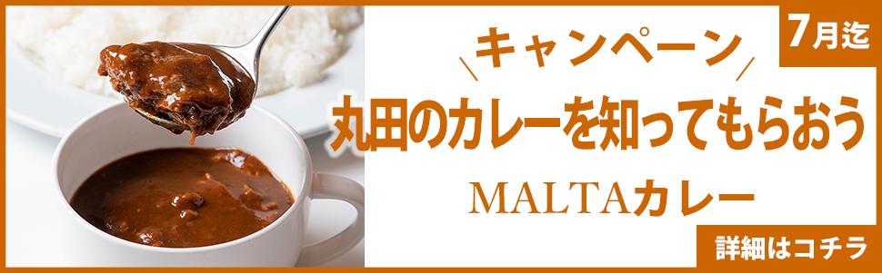 丸田のカレーキャンペーン